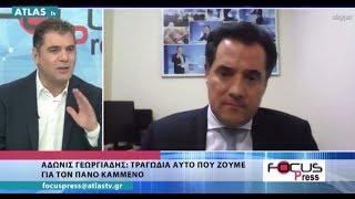 Ο Άδωνις Γεωργιάδης στον Δημήτρη Βενιέρη στον ATLAS TV Κεντρικής Μακεδονίας 09/03/2018