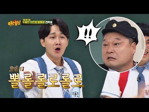 """이용진(Lee Yong Jin) 서운하게 한 ′호인′ 강호동(kang Ho Dong)의 발언 """"뽈롤롤로↗↗""""  아는 형님(Knowing Bros) 193회"""
