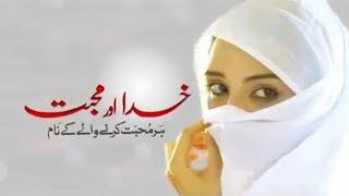 Khuda Aur Muhabbat Episode 1 خدا اور محبت