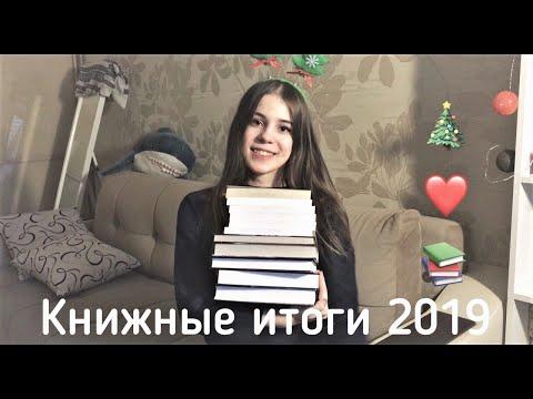 Лучшие и худшие книги 2019 || книжные итоги 2019 || Memories Bookcase