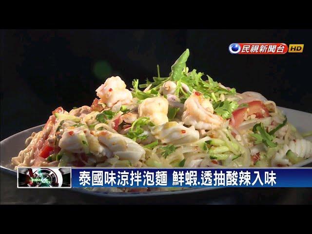 泰國味涼拌泡麵 清爽彈牙好消暑-民視新聞
