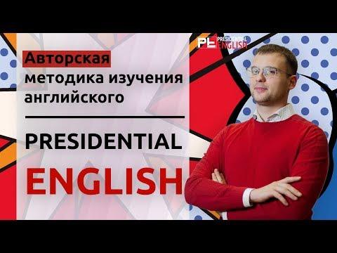 Presidential English - авторская методика изучения английского языка.