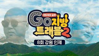 GO지방 트래블 시즌2 8회 [강원 인제] 인제의 인재…