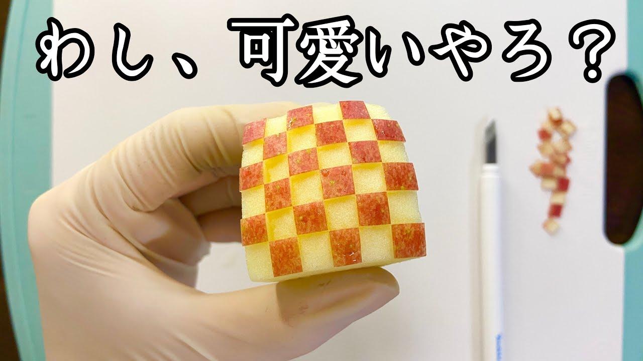 格子模様のりんごの作り方【飾り切り】
