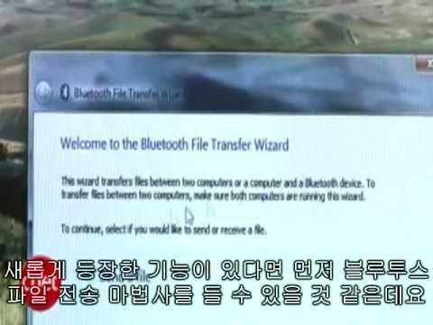 비스타와 다른 '윈도7'의 특장점 분석