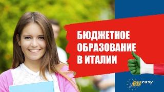 EUEASY Бюджетное высшее образование в Италии.