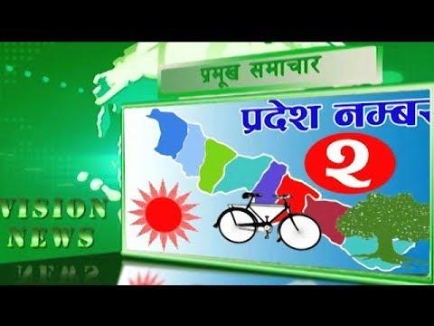 Vision News | 22 Sept 2017 | Vision Nepal Television