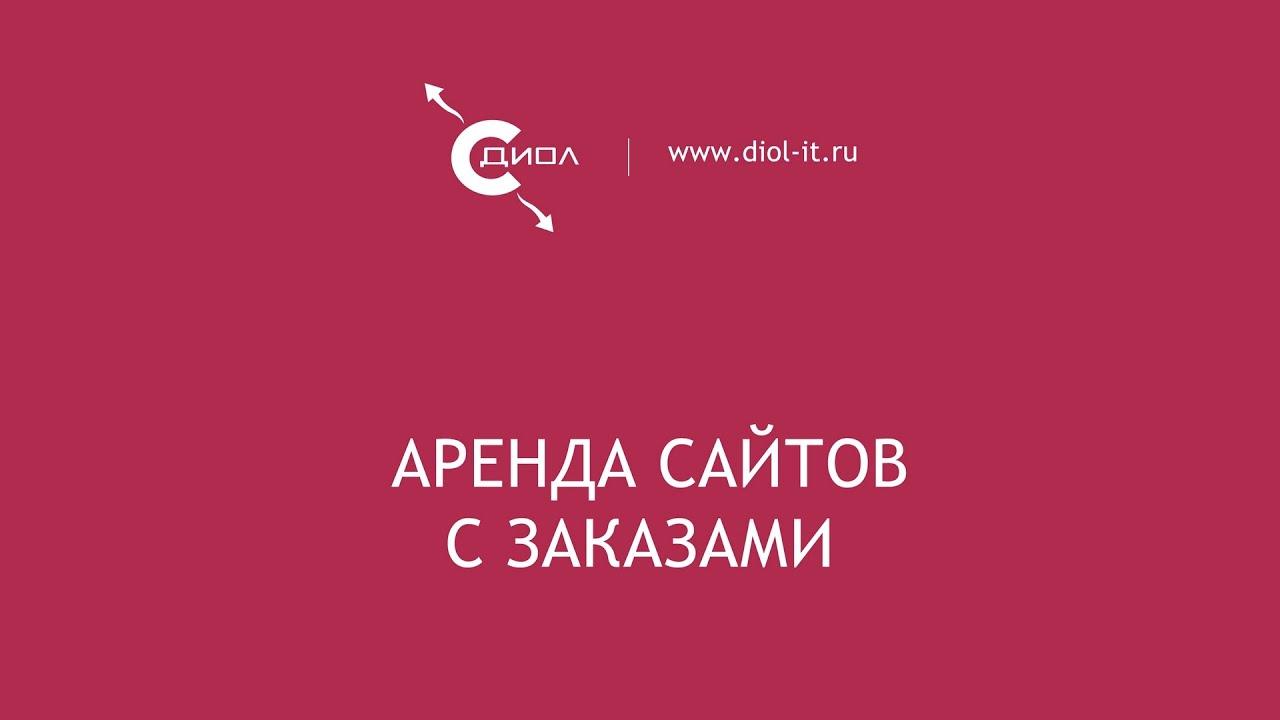 d71aa82d2a065 Аренда сайта и готового интернет-магазина — арендовать готовый раскрученный  сайт в Москве | Диол