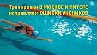 Тренировки по плаванию в Москве и Питере с Денисом Таракановым. Видеоотчет разбираем ошибки учеников