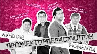 ПРОЖЕКТОРПЕРИСХИЛТОН НАРЕЗКА ЛУЧШИХ МОМЕНТОВ  #3