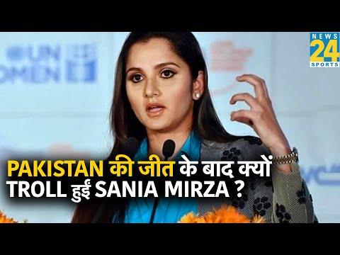 Pakistan की जीत के बाद Troll हों गईं SANIA MIRZA   कर दिया था ये छोटा सा काम #CWC2019