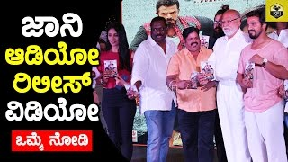 Jani Audio Release Function Video | Prabhudevas Father | Vijay Raghavendra, Milana Nagraj