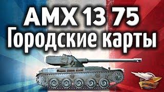 AMX 13 75 - Перестрелял тяжей в городе на СВЕТЛЯКЕ - Гайд