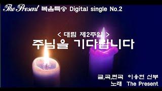 [The present 복음특송 Digital sing…