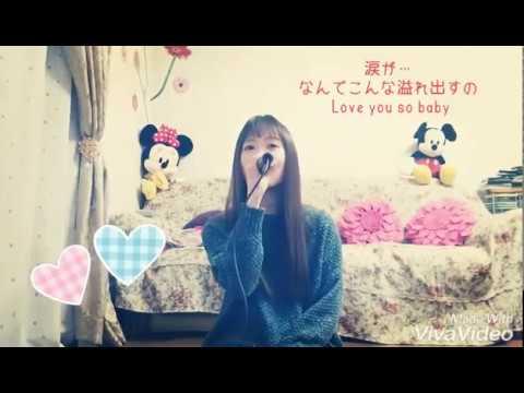 西野カナ/遠くても feat Cover by Naomi