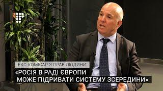 Росія в ПАРЄ, Сенцов, кримські татари — інтерв'ю з екс-комісаром з прав людини