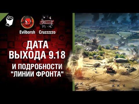 Дата выхода 9.18 и подробности Линии фронта - Танконовости №100 - Будь готов! [World of Tanks]