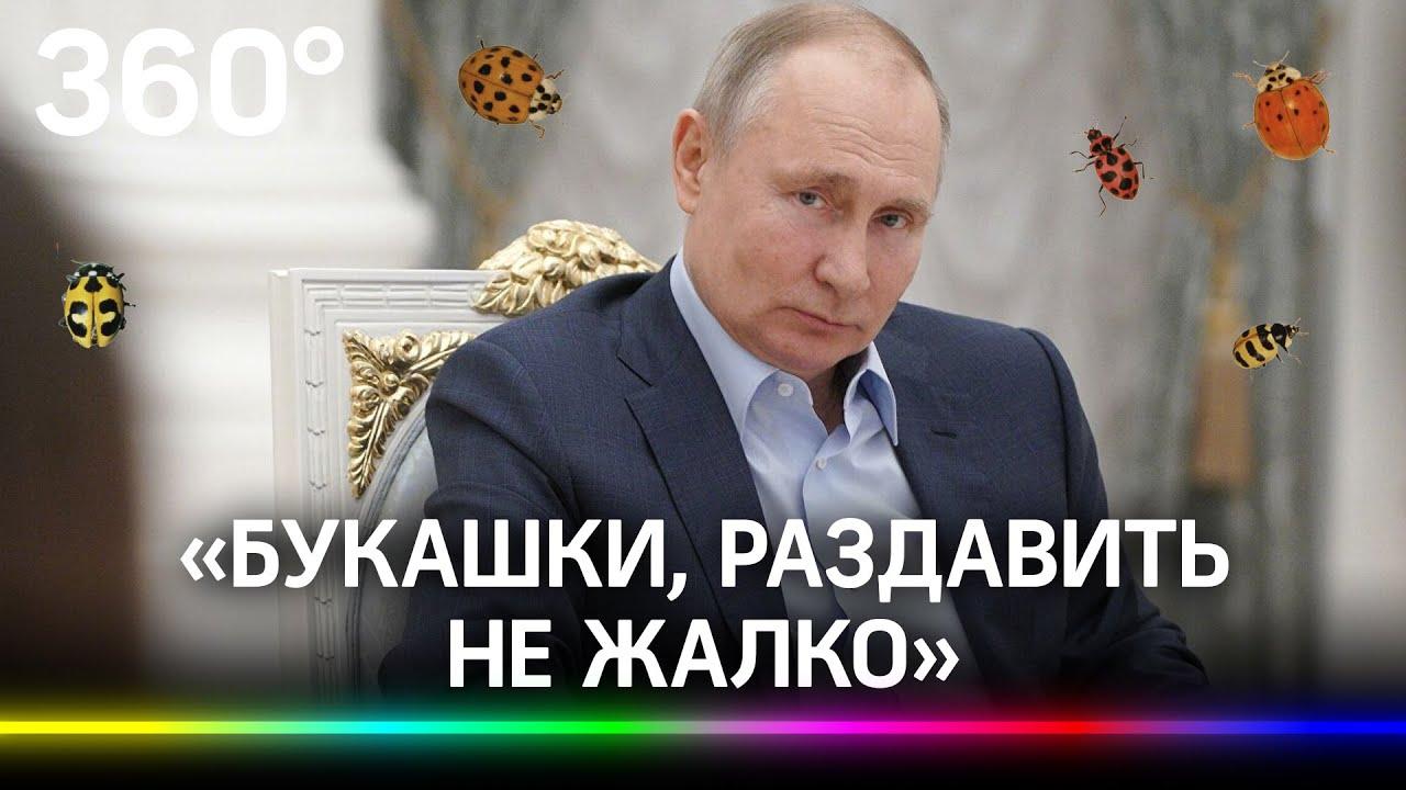 Владимир Путин назвал «букашками» и «ублюдками» тех, кто призывает детей к суициду