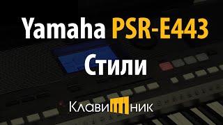 Синтезатор Yamaha PSR E443. Стилі/автоакомпанемент (2/5)