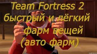 Team Fortress 2 быстрый и лёгкий фарм вещей