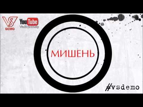 #vsdemo (Влад Соколовский)- МИШЕНЬ