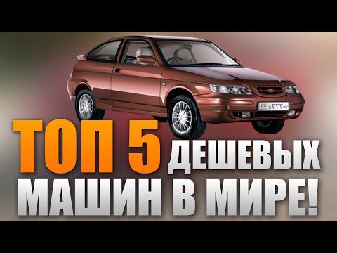 ТОП 5 самых ДЕШЕВЫХ машин в мире!