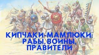 Кипчаки-мамлюки: рабы, воины, правители
