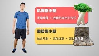 【極塑教室】小腿救星 8分鐘解決所有小腿問題 Xuan運動教室 基礎入門徒手訓練 superfit費用 superfit評價 一對一私人教練 營養師 瘦身