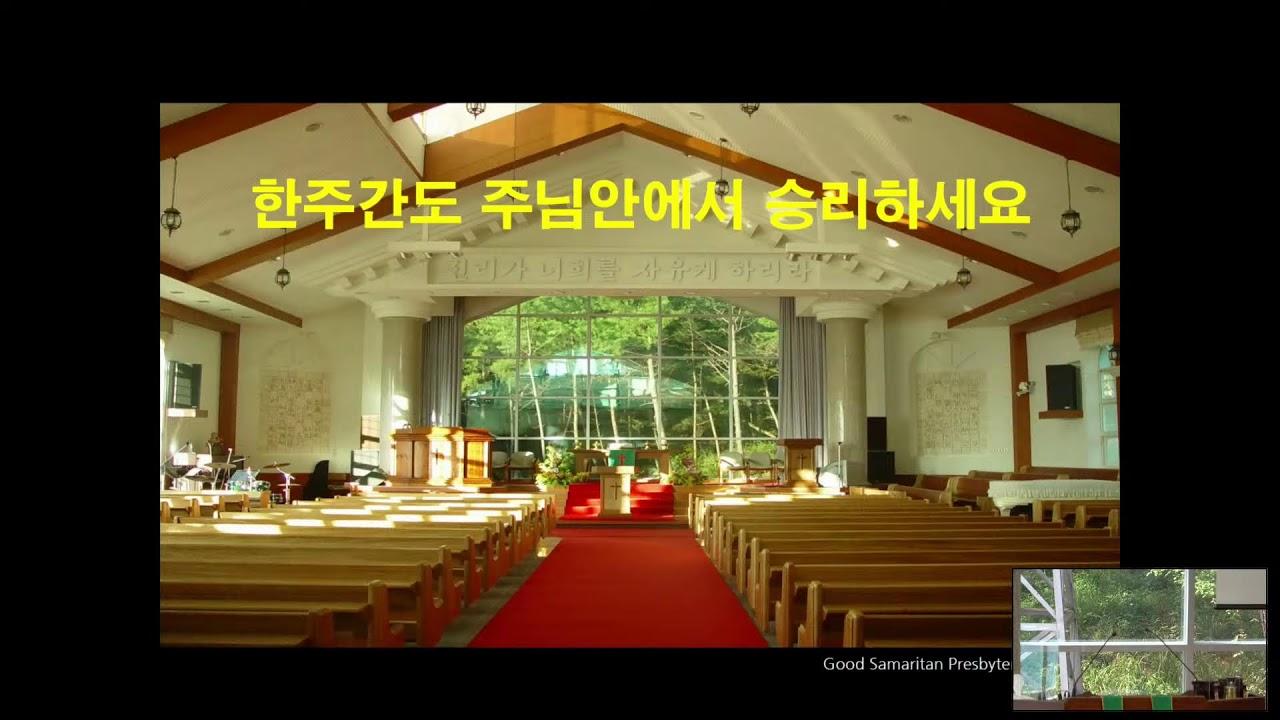 20210912 포항좋은이웃교회 예배실황