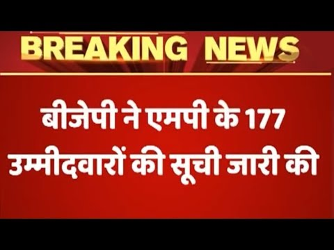 BJP's First List For Madhya Pradesh Assembly Polls Out | ABP News
