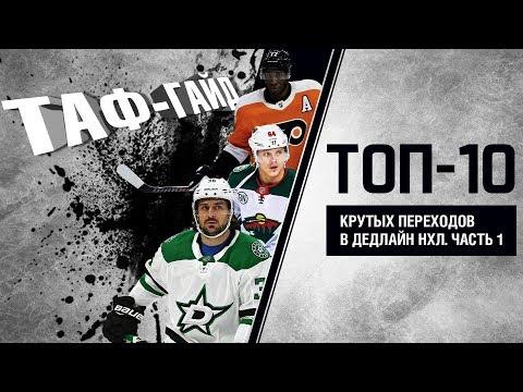 ТАФ-ГАЙД | ТОП-10 крутых переходов в дедлайн НХЛ 2019. Часть 1