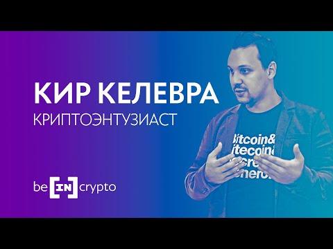 Интервью с криптоэнтузиастом Киром Келеврой о трейдинге, биткоине и мошенничестве в крипте