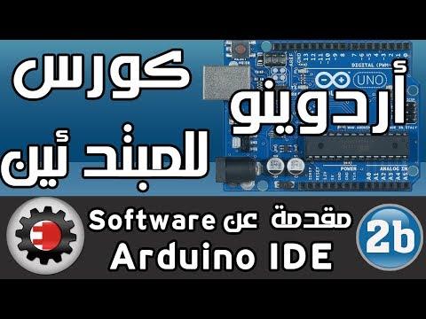 ☑️اردوينو للمبتدئين - مقدمة عن Arduino IDE