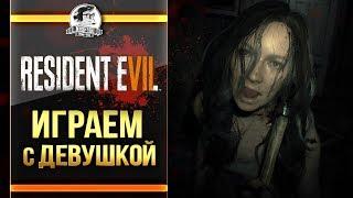 ИГРАЕМ С ДЕВУШКОЙ! Прохождение Resident Evil 7: Biohazard