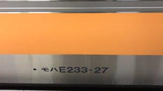 青梅線 E233系0番台 モハE233-27 拝島→東中神 走行音&夜間車窓