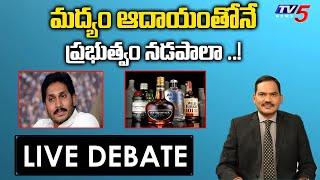 విధానం - వివాదం..! | Top Story Live Debate With Sambasiva Rao