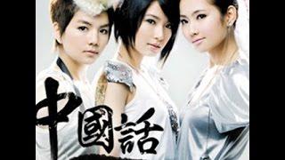 S.H.E - 中國話 ( 歌詞版 ) MP3