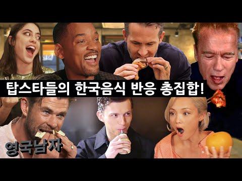 해외 탑스타들의 한국 음식 첫인상은?!