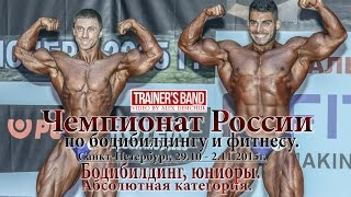 Чемпионат России по бодибилдингу - 2015г.Юниоры бодибилдинг