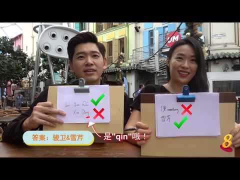 Romeo Tan & Rebecca Lim: 记忆大考验!