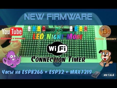 Интернет часы на ESP8266/ESP32 + MAX7219 Ver 1.6.6
