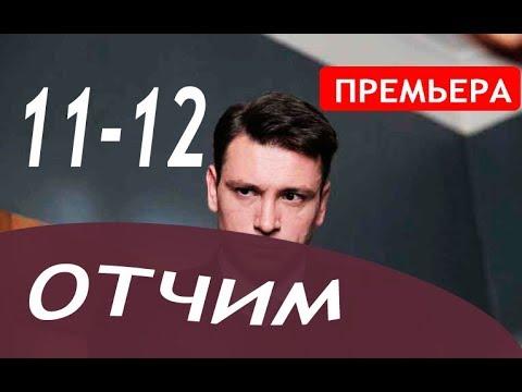 ОТЧИМ 11,12СЕРИЯ (сериал 2019). Премьера анонс и дата выхода