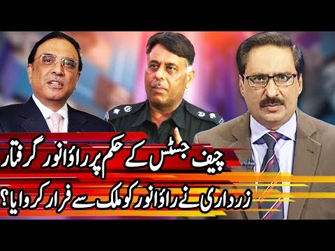 Kal Tak With Javed Chaudhry - 21 March 2018 - Express News