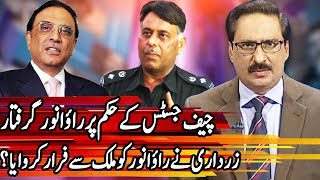 Kal Tak with Javed Chaudhry - 21 March 2018 | Express News
