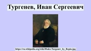 видео Краткая информация о Тургеневе