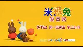 8/19起 週一至週五 早上8:45 「米飛兔愛冒險」就在YOYO TV