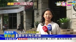 20161209中天新聞 台北、桃園敗北! 統領急推轉型、拓展版圖