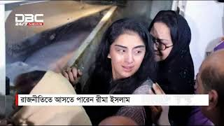 রাজনীতিতে আসছেন রীমা ইসলাম? DBC News. 10/01/19