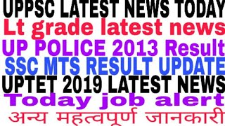 Lt grade latest news today // Up police 2013 result update // SSC MTS latest news// UPTET latest new