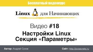 Видео #18. Настройки Linux. Секция